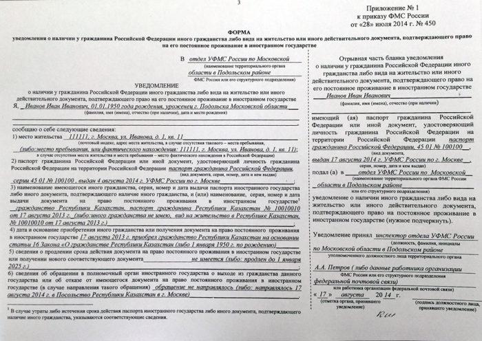 Пример заполнения уведомления о втором гражданстве