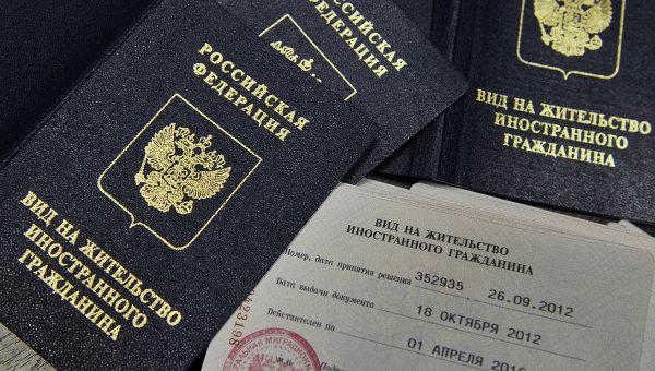 Вид на жительство иностранного гражданина в РФ