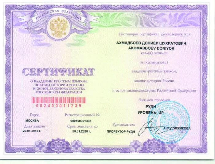Документ, подтверждающий знание русского языка