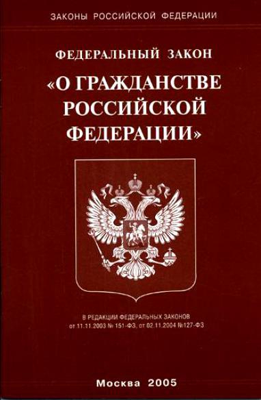 Закон «О гражданстве РФ»