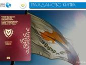 Паспорт и флаг Кипра
