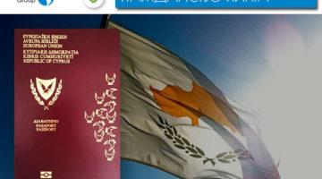Гражданство Кипра: несколько простых шагов на пути к европейской жизни