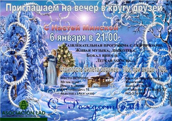 Афиша мероприятия для русских