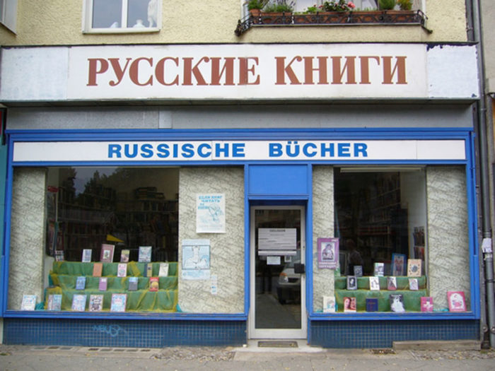 Русские магазины в Германии