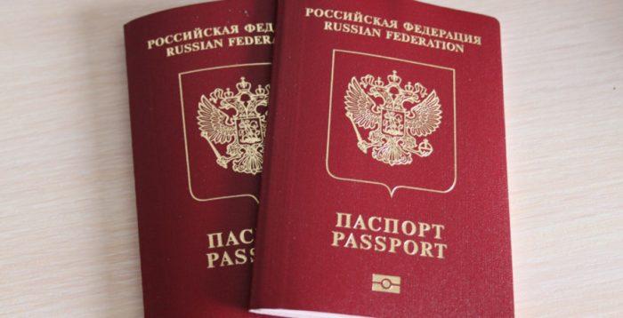 Загранпаспорта граждан РФ
