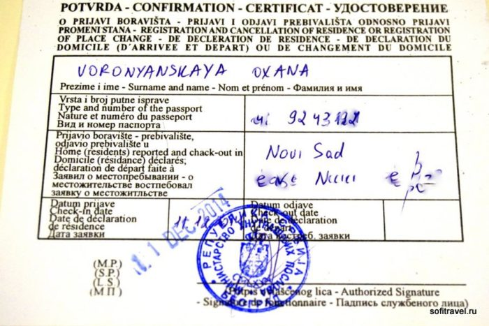 Документ о регистрации по месту проживания - «белый картон»