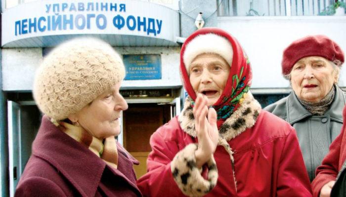 Украинские пенсионеры