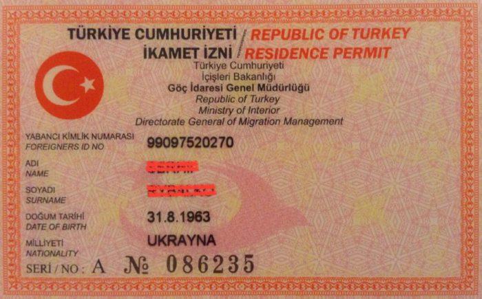 Турецкий вид на жительство