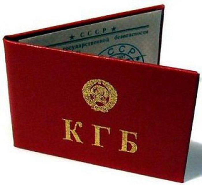 Удостоверение сотрудника КГБ СССР