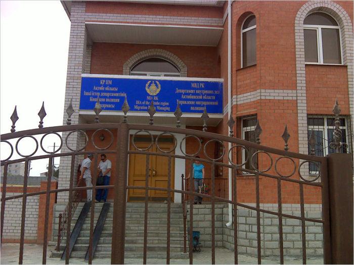 Отделение миграционной полиции в Казахстане