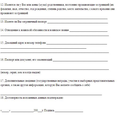 Фрагмент типового субтеста по письму из ТРКИ