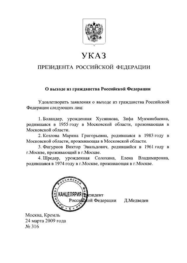 Указ президента РФ о выходе из гражданства