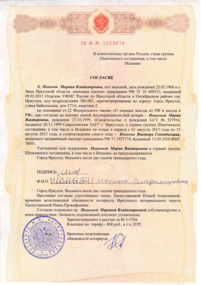 Согласие на выезд из РФ