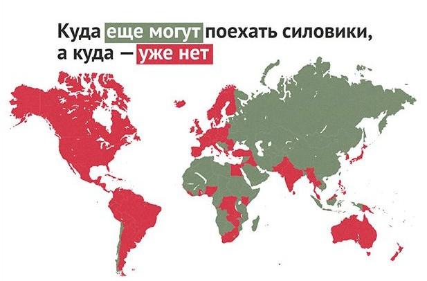Карта стран, куда не рекоменовано выезжать силовикам
