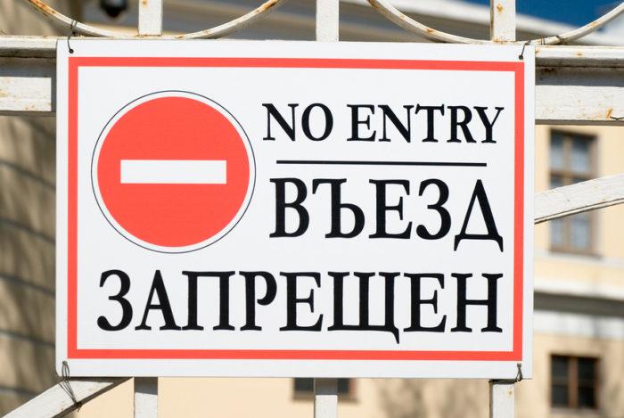 Знак запрета для въезда на территорию