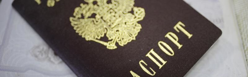 Российский общегражданский паспорт
