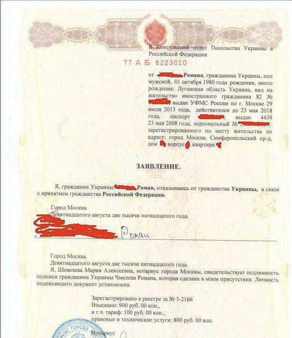 Нотариальный отказ от украинского гражданства