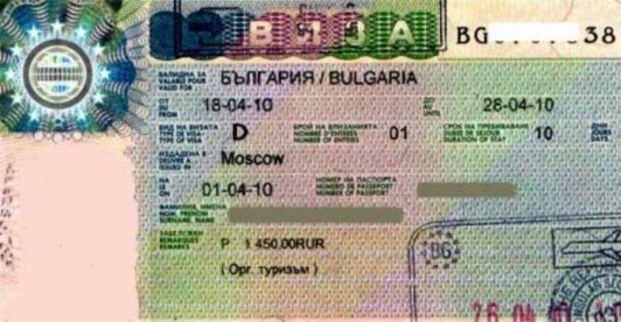 Болгарская виза (категория «D»)