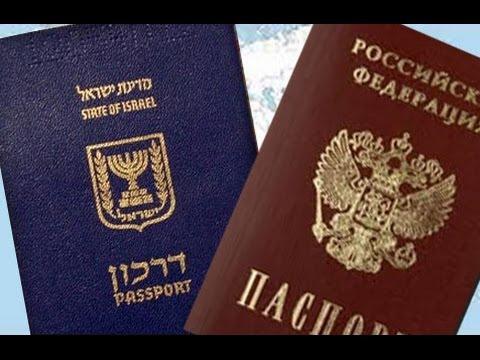 Паспорта Израиля и РФ