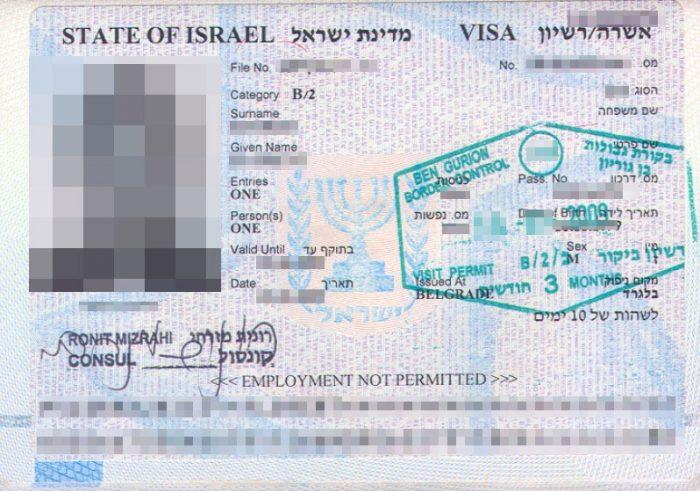 Израильская виза категории B2