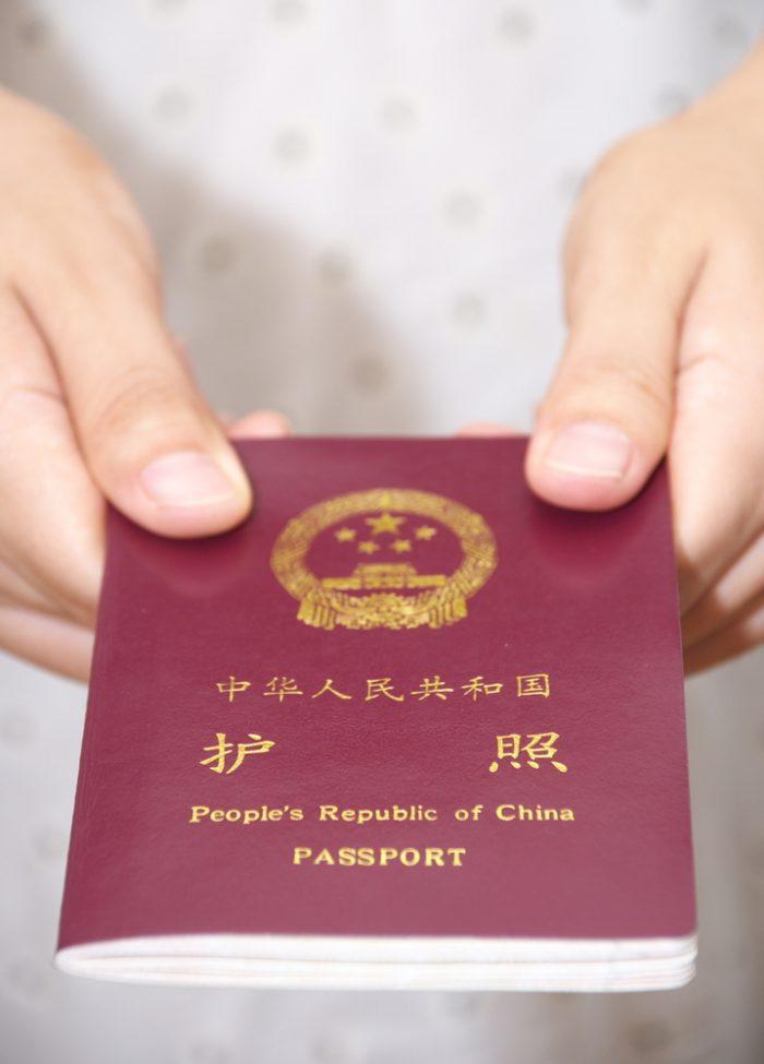 Паспорт гражданина КНР