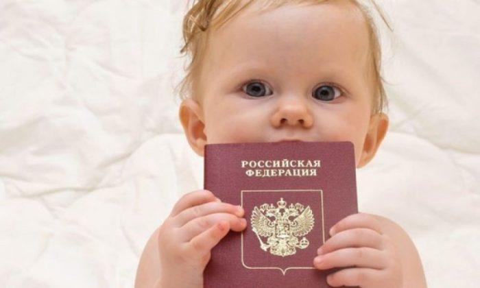 Ребёнок с паспортом РФ