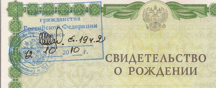Штамп о гражданстве РФ в свидетельстве о рождении