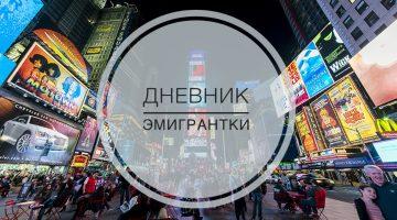 Дневник эмигрантки. Часть 2: Про работу и культуру ведения беседы
