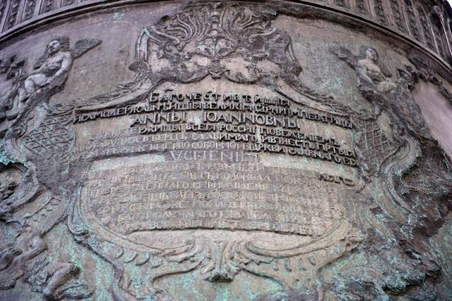 Надпись на Царь-колоколе