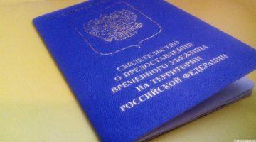Как оформить статус беженца из Украины в Россию в 2019 году