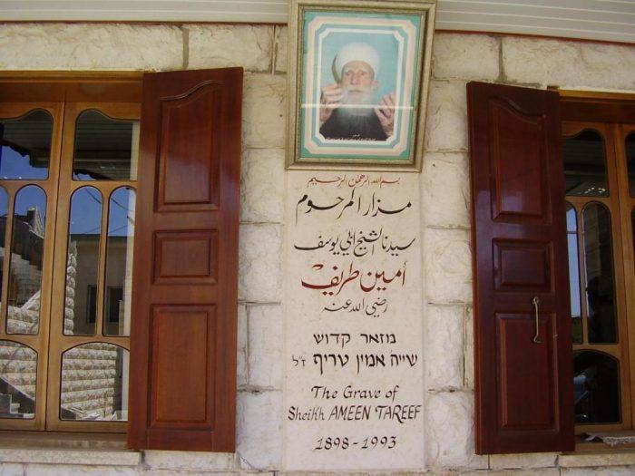 Дом-музей шейха Амина ат-Тарифа