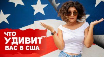 8 странностей, о которых нужно знать перед тем, как лететь в Америку