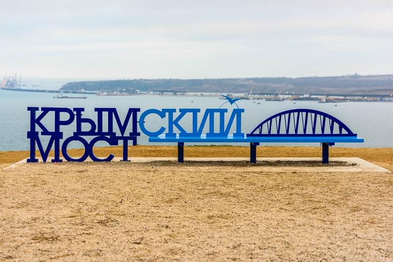 Скамья «Крымский мост»