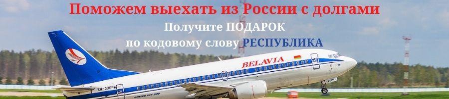 из России за границу с долгами